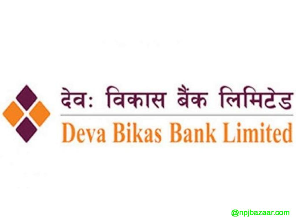 Deva Bikash Bank Limited